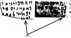 ранскрипция (слева) текста, найденного на остраконе (справа), предложенная E. Eshel. Стрелками отмечено слово «йахад» (יחד).