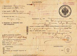 Паспорт Нохима Меера Бенционовича Брук. Выдан в 1905 г.