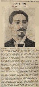 Йосеф Виткин