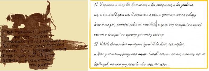 Оксиринхский папирус