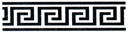 Древнегреческий меандр