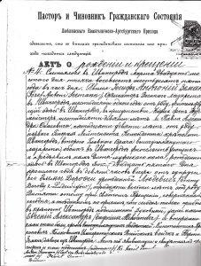 Один из самых старых сохранившихся документов — выписка из книги «Гражданского состояния Люблинского Евангелическо-Аусбургского Прихода» о крещении Евгения-Александра: