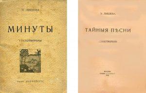 Э. Лишева — так Элишева написала свое имя на двух сборниках, вышедших в Москве в 1919 году