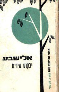 Сборник стихов Элишевы на иврите, 1970 (по изданию 1930 г.)