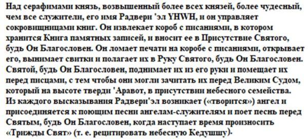 Текст к рис.9