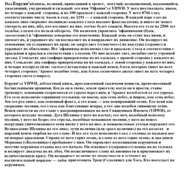 текст к рис.13