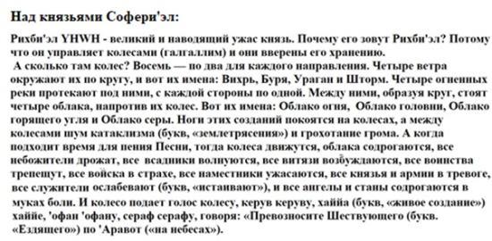 Текст к 16_1