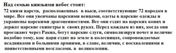 текст крис.19