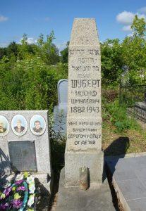 Памяти 10 евреев по фамилии Шуберт и Бараш