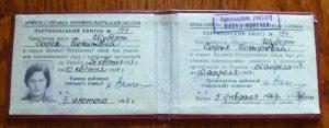 Партизанский билет С.И.Шуберт