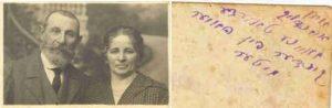 Файвиш и Этя Корецкие. Из семейного архива их внука Феликса Гольденберга. Перевод надписи на идиш: «На память моим дорогим детям от вашей мамы»
