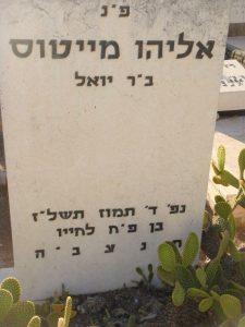 Надгробная плита на могиле Элиягу Мейтуса (фотография была передана мне из findagrave.com)