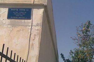 Улица имени Элиягу Мейтуса в Тель-Авиве (была передана Йорамом Тамари)