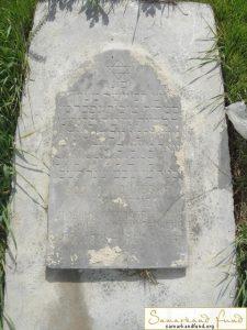 Надгробная плита над могилой Колмана Мейтеса (фотография из Интернета)