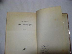 «На краю второго моста», справа — автограф Элиягу Мейтуса (фотография из Интернета)