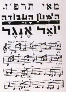 Ноты «Гимна труду» Энгеля, опубликованные в мае 1927г.