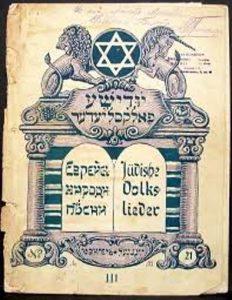 Сборник еврейских народных песен в обработке Энгеля. Обложка Л.Пастернака