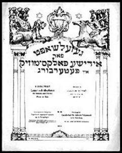 Общество еврейской народной музыки в Петербурге, 1908