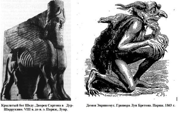 Бог и Демон
