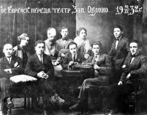 Государственный еврейский театр Западного Облоно (г. Смоленск). В центре — худрук И. Миндлин. 10 ноября 1932 г. Личный архив Ф. Миндлина