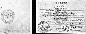 Диплом об окончании Р. Гендлин Московского государственного еврейского училища. 1946 г. Личный архив Ф. Миндлина.