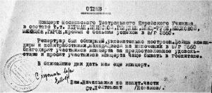 Один из множества отзывов о концертах студентов Московского еврейского театрального училищa в госпиталях. Личный архив Ф. Миндлина.