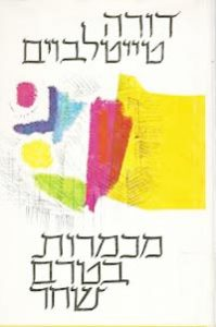 Сборник стихов Доры Тейтельбойм «Рыболовные сети перед рассветом» в переводах Авраама Шлёнского. 1972