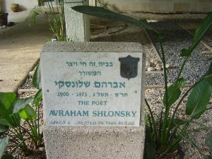 Мемориальная плита во дворе дома в Тель-Авиве, где жил и творил А.Шлёнский