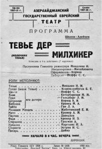 Программка к спектаклю Бакинского ГОСЕТа «Тевье дер милхикер» по Шолом-Алейхему. 1938 г.