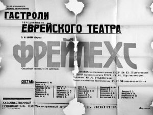 Афиша спектакля «Фрейлехс» Одесского еврейского передвижного театра. 1949 г. Личный архив Ф. Миндлина
