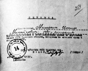 Справка о дактилоскопировании И. М. Миндлина во внутренней тюрьме КГБ. ГАОО, Архив СБУ. Дело № 5025. Личный архив Ф. Миндлина
