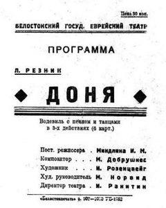 Программка к спектаклю Белостокского ГОСЕТа «Доня» по Л. Резнику. 1940 г.