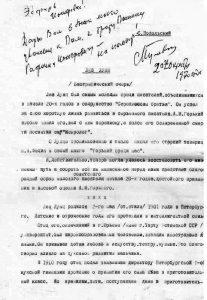 Автограф Соломона Подольского