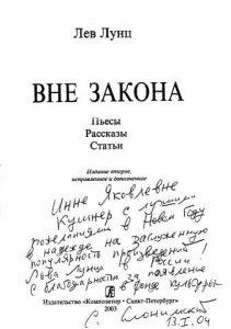 Автограф Сергея Слонимского