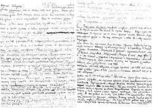 Письмо В.Каверина Льву Лунцу от 13 апреля 1924г.