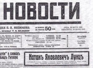 Некролог о смерти Н.Лунца в газете «Последние новости»
