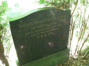 Плита на могиле Натана Лунца, отца Льва Лунца