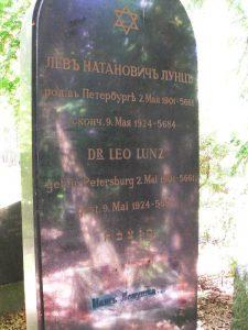 Памятник на могиле Льва Лунца