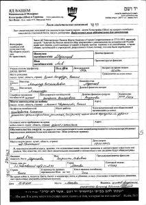 Лист свидетельских показаний на Льва Медынцева в ЯД ВАШЕМЕ