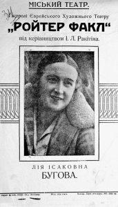 Гастрольная афиша театра «Ройтер факел» с фотографией Л.Буговой. 1929г.