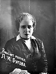 Заслуженная артистка УССР Л.И.Бугова