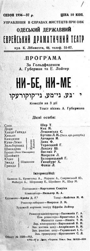 Программка к спектаклю Одесского ГОСЕТа «Ни бе, ни ме» по А.Гольдфадену. 1937г. Личный архив Ф.Миндлина