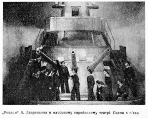 Сцена из спектакля Одесского ГОСЕТа «Разлом» по Б.Лавренёву. 1938г.
