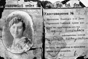 Армейское удостоверение красноармейца Елизаветы Фельдшер
