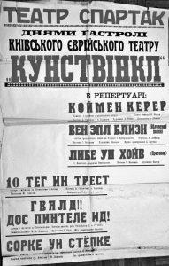 Гастрольная афиша театра «Кунст винкл»