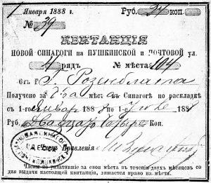 Квитанция об оплате места в Новой (бродской) синагоге