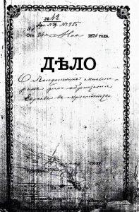 Обложка «Дела о лондонских миссионерах». 24 мая 1876 г. ГАОО. (Личный архив Ф. Миндлина)