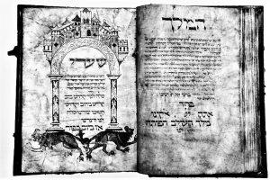 Немецкий молитвенник XIII века, содержащий самые ранние свидетельства языка идиш. Национальная библиотека Израиля, Иерусалим
