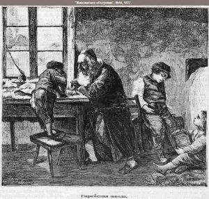 «Еврейская школа». «Живописное обозрение», № 44, 1877 год