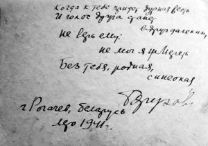 На обороте снимка, сделанного в июне 1941 года, он написал: Когда к тебе придет дурная весть И голос друга станет вдруг далеким, Не верь ему: не мог я умереть Без тебя, родная, синеокая (Автограф ― Борухович) Лето 1941 г